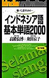 聴いて、話すための インドネシア語基本単語2000