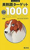 英熟語ターゲット1000 4訂版 英単熟語ターゲットシリーズ