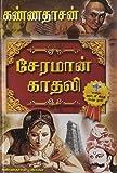 Cheraman Kaadhali