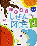 夏 (新版・ふれあいしぜん図鑑)