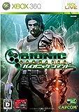バイオニック コマンドー - Xbox360