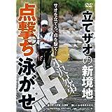 小沢兄弟 点撃ち泳がせ (DVD)