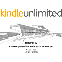 How to make simple exterior CG with SketchUp from 2DCAD data: You can learn process of making 3D model from 2DCAD data understanding 3D design makes differences (Japanese Edition)