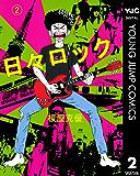 日々ロック 2 (ヤングジャンプコミックスDIGITAL)