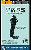 野宿野郎 ためしに1号: 人生をより低迷させる旅コミ誌 (野宿野郎デジタル)