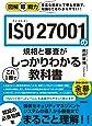 図解即戦力 ISO 27001の規格と審査がこれ1冊でしっかりわかる教科書