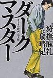 ダークマスター オトナの漫画 完全版 (ビームコミックス)