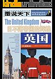 英国:日不落帝国的辉煌(全彩图本) (图说天下/世界历史系列 2)