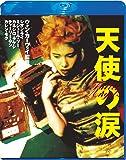 天使の涙 [Blu-ray]