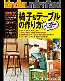 椅子&テーブルの作り方 学研ムック DIYシリーズ