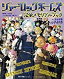シャーロックホームズ 完全メモリアルブック: NHKパペットエンターテインメント (ワンダーライフスペシャル)