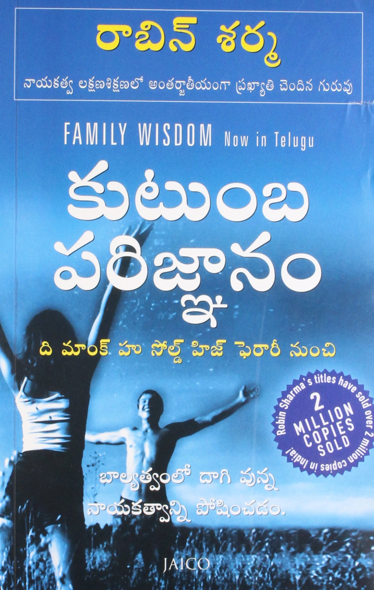 Buy Family Wisdom Now in Telugu Book Online at Low Prices in India ...