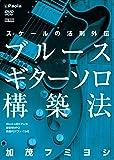 「ブルースギターソロ構築法」スケールの法則外伝 [DVD]