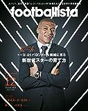 月刊footballista (フットボリスタ) 2018年 12月号 [雑誌]