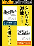 SONYの源流 2冊セット 盛田昭夫氏の原動力、井深大氏の不屈の精神……日本企業が復活し、ステップアップするためのヒント