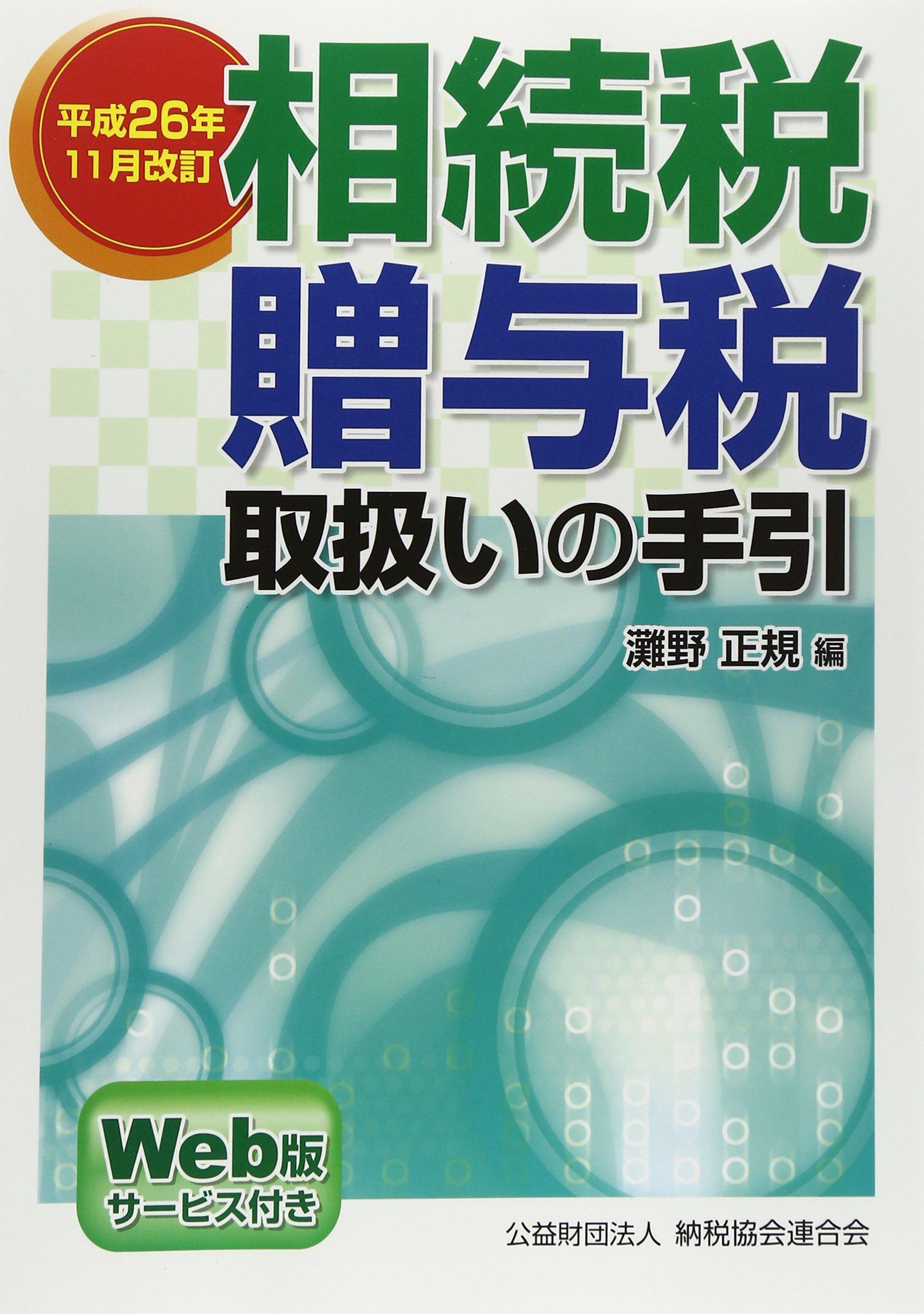 Download Sōzokuzei zōyozei toriatsukai no tebiki : 2014 ebook