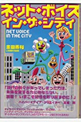 Net Voice In The City Yoshihiro Kaneda Books 01 (Japanese Edition) Kindle Edition