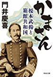 かまさん――榎本武揚と箱館共和国 (祥伝社文庫)