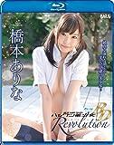 ハックツ美少女 Revolution BD 橋本ありな BAGUS [Blu-ray]