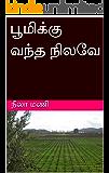 Boomiku Vantha Nilave: பூமிக்கு வந்த நிலவே (NM Book 4) (Tamil Edition)