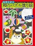 四季を彩る和のパズル塗り絵 (ブティック・ムックno.1449)