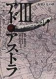 アド・アストラ 3―スキピオとハンニバル (ヤングジャンプコミックス・ウルトラ)