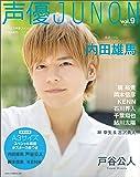 声優JUNON vol.9 (別冊JUNON)