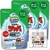 【Amazon.co.jp 限定】【まとめ買い】 スクラビングバブル 風呂釜洗浄剤 ジャバ 1つ穴用 粉末タイプ 3個セット 160g×3個 お掃除用手袋つき