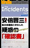 安倍晋三秘書が放火未遂犯とかわした疑惑の「確認書」