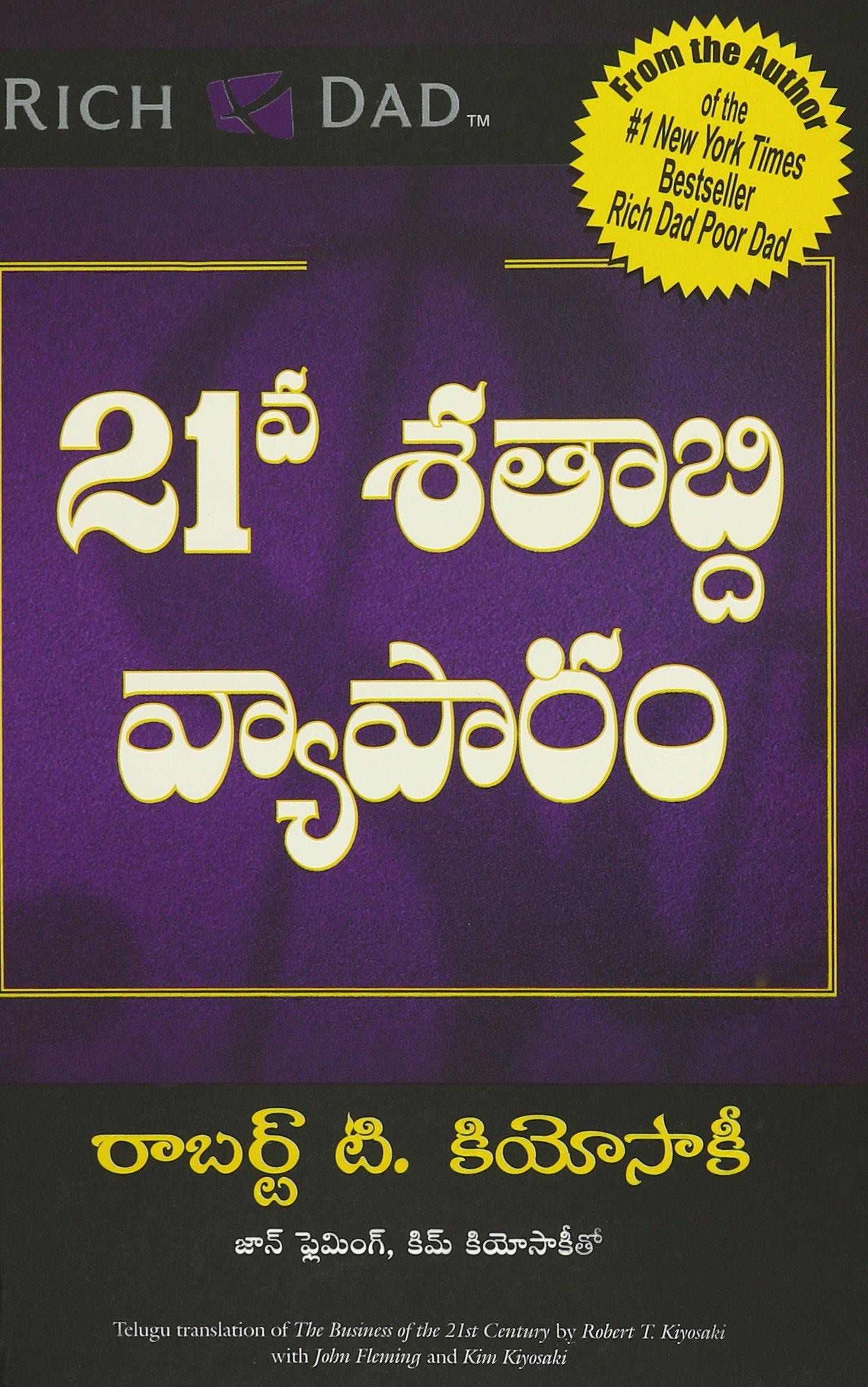 Business School Books In Telugu Pdf