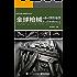 全球枪械大图解 (世界兵器大图解系列丛书)