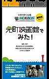 元町映画館でみた! MOEBON (シネマスタート文庫)