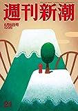 週刊新潮 2019年 6/6 号 [雑誌]