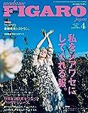 madame FIGARO japon (フィガロ ジャポン) 2018年4月号 [私をシアワセにしてくれる服。]