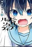 ハッピーシュガーライフ 6巻 (デジタル版ガンガンコミックスJOKER)