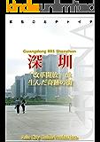 広東省005深セン ~「改革開放」が生んだ奇跡の街 まちごとチャイナ