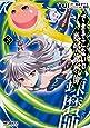 できそこないの魔獣錬磨師 3 (MFコミックス アライブシリーズ)