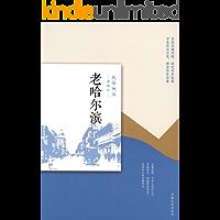 老哈尔滨(民国趣读·老城记)(中西合璧、繁荣盛景,鲜活再现老哈尔滨城的文化与生活。)