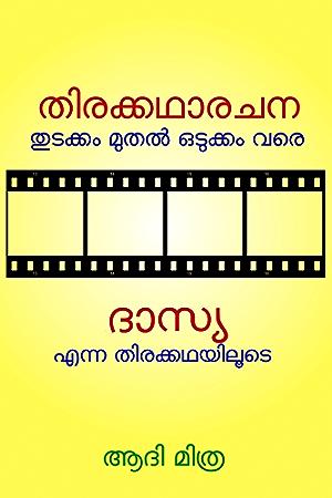 Script writing: ??????????? (Malayalam Edition)