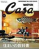 Casa BRUTUS(カーサ ブルータス) 2016年 11月号 [ライフスタイルの天才たちに学ぶ 美しい「住まい」の教科書【200号記念号】] [雑誌]