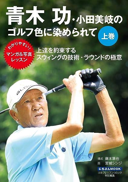 青木功・小田美岐のゴルフ色に染められて 上巻 (にちぶんMOOK)