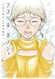 アスペル・カノジョ(5) (コミックDAYSコミックス)