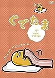 ぐでたま Vol.5 おとなになりたくない [DVD]