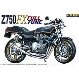 青島文化教材社 1/12 バイクシリーズ No.18 カワサキ Z750FX FULLTUNE プラモデル