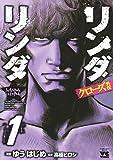 クローズ外伝リンダリンダ 1 (ヤングチャンピオンコミックス)