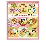 新日本カレンダー 2017年 カレンダー 壁掛け おべんとう NK-44