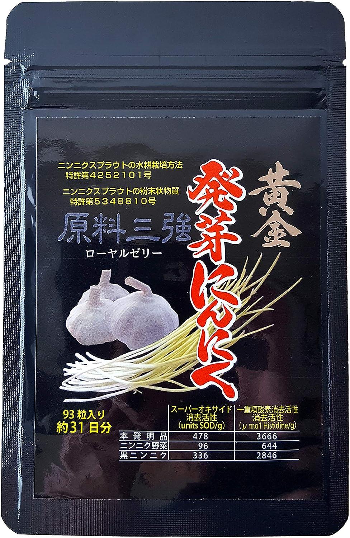 黄金発芽にんにく スプラウト パウダー サプリメント W特許 有機JAS認定肥料 (約 31日分 93粒)