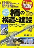 プロが教える 橋の構造と建設がわかる本 (史上最強カラー図解)