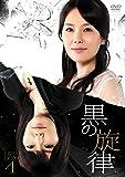 [DVD]黒の旋律 DVD-BOX4