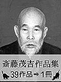 『斎藤茂吉作品集・39作品⇒1冊』